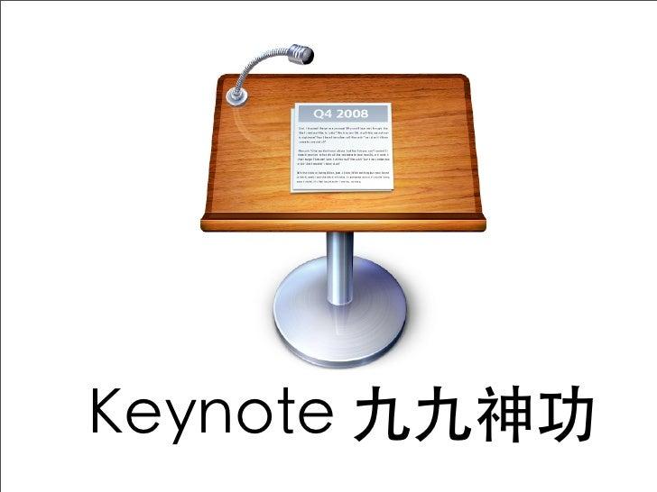 Keynote 九九神功
