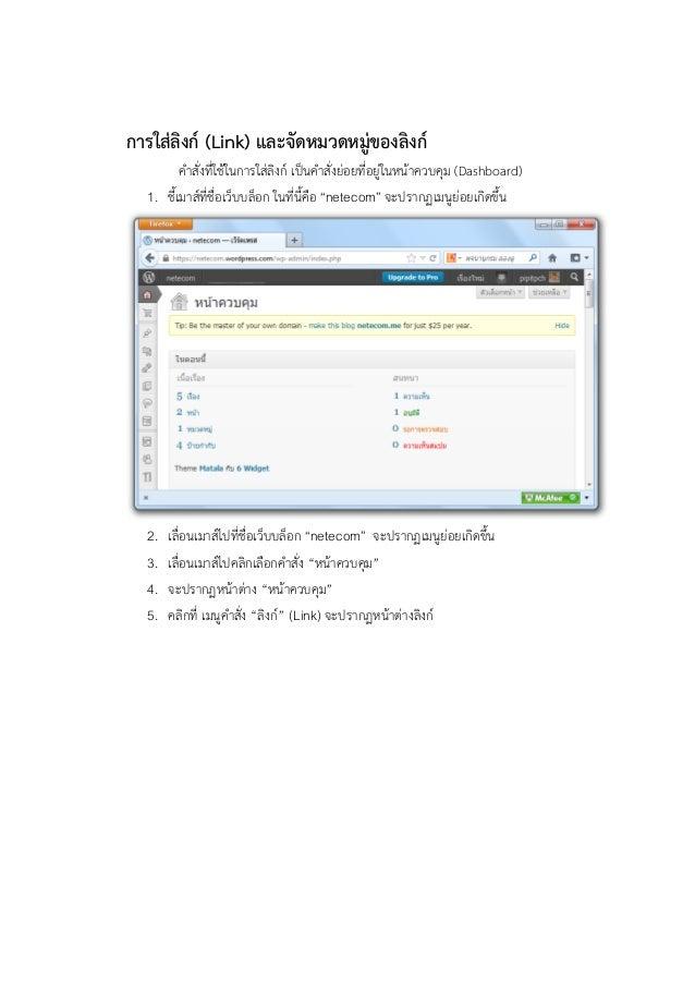 การใส่ลิงก์ (link) และจัดหมวดหมู่ของลิงก์ใน wordpress
