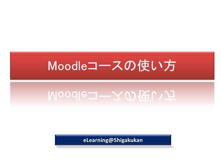Moodleコースの使い方        eLearning@Shigakukan