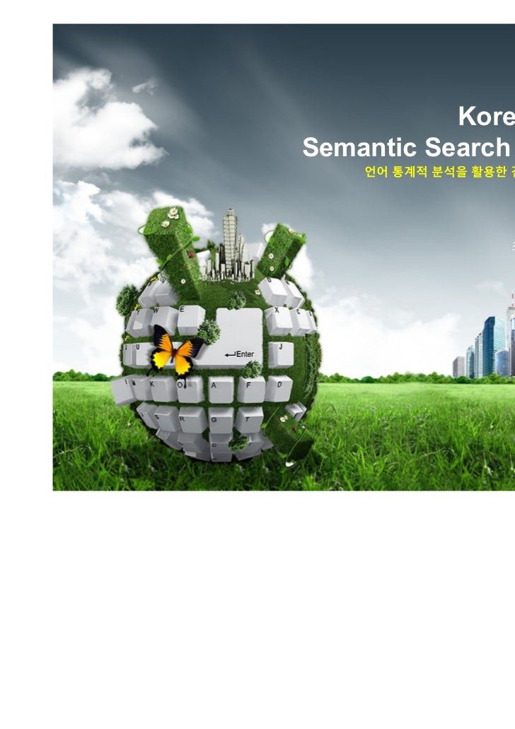 Korea Use CaseSemantic Search and Mining    언어 통계적 분석을 활용한 검색 서비스의 만족도 향상                         2010. 11. 12            ...