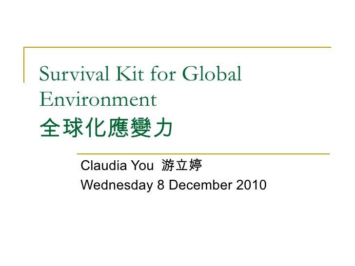 游立婷 survival kit for global environment-全球化應變力