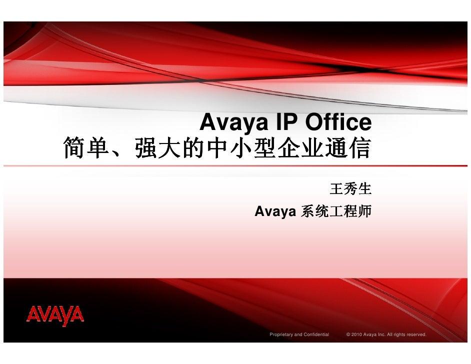 Avaya IP Office简单、简单、强大的中小型企业通信                                             王秀生             Avaya 系统工程师              Propr...