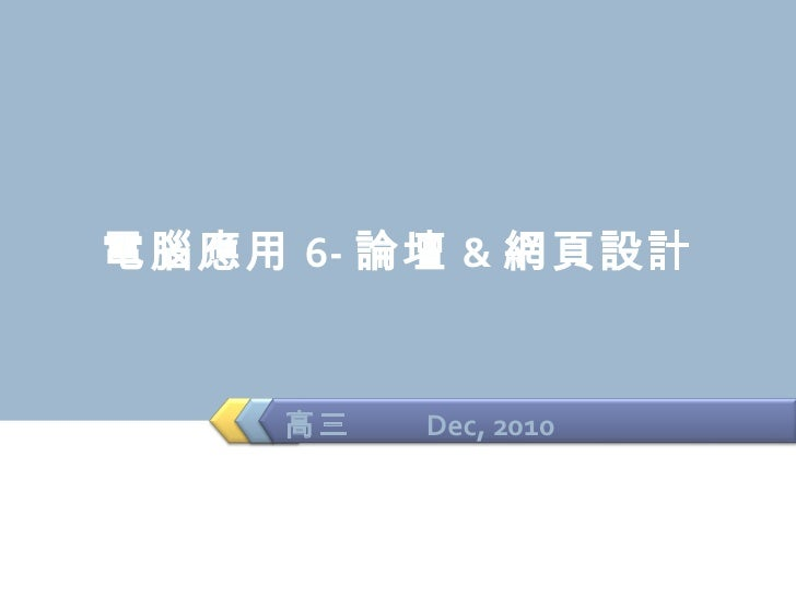 電腦應用 6- 論壇 & 網頁設計 高三  Dec, 2010