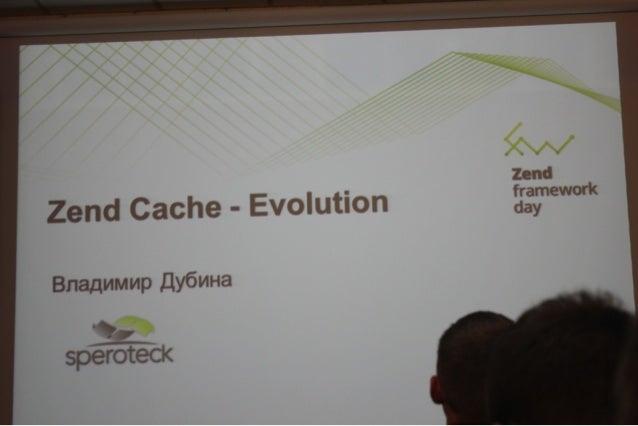 Zend cache   evolution.владимир дубина