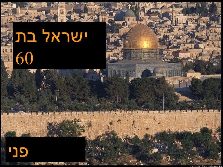ישראל בת  60 ישראל   בת  60 פני
