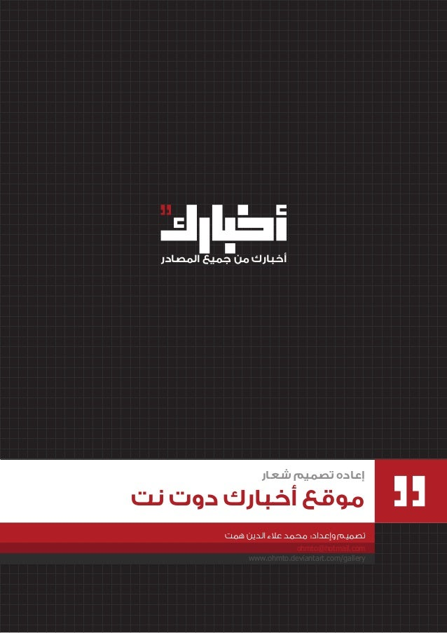 Akhbarak.net Rebranding Competition Winner