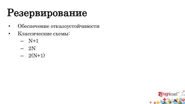 схемы: – N+1 – 2N – 2(N+1)