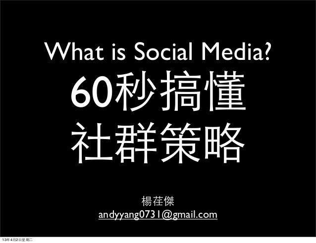60秒搞懂社群策略 what is social media