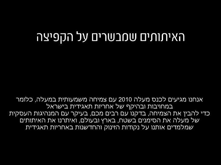אנחנו מגיעים לכנס מעלה  2010  עם צמיחה משמעותית במעלה ,  כלומר במחויבות ובהיקף של אחריות תאגידית בישראל כדי להבין את הצמיח...