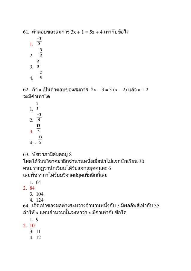 61.  3x + 1 = 5x + 4  1. 2. 3. 4. 62.  -2x – 3 = 3 (x – 2)  a  a+2  1. 2. 3. 4. 63.  8 30 6  1. 64 2. 84 3. 104 4. 124 64....
