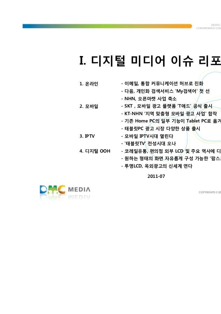 2011년 6월_디지털 미디어 이슈 리포트