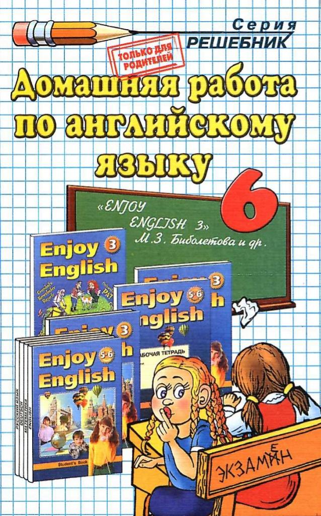 Решебник english enjoy2