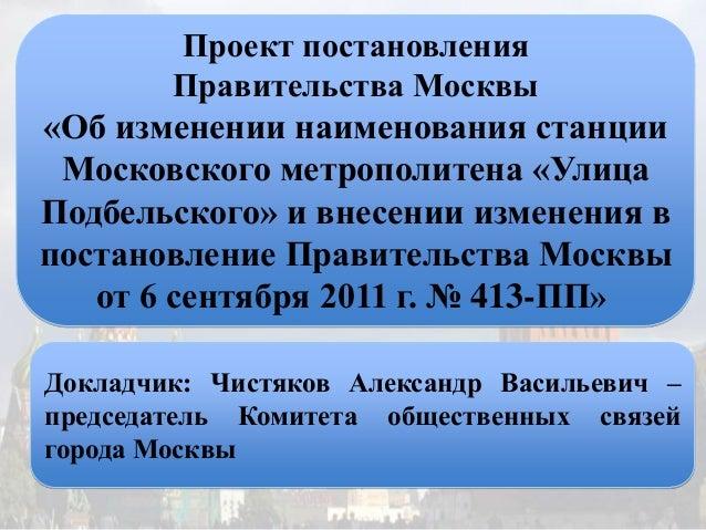 Об изменении наименования станции Московского метрополитена  «Улица Подбельского»