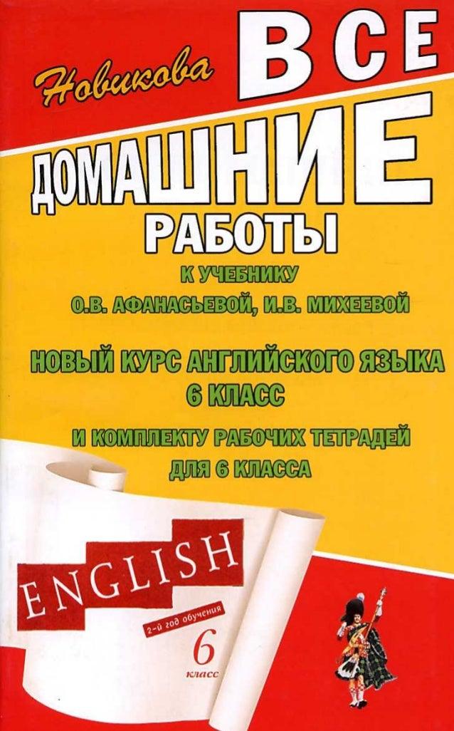 Гдз по русскому 7 Класс Биболетова