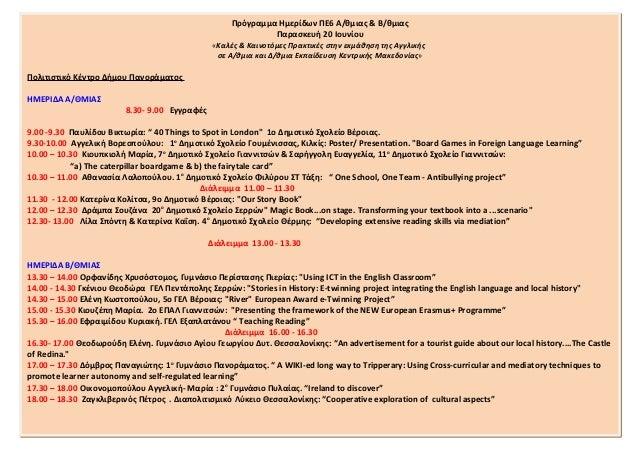 ημερίδες πε6 20  ιουνίου 2014   πρόγραμμα