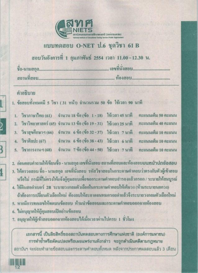 วิทย์ ป.6 ปีการศึกษา 2553 ชุด b