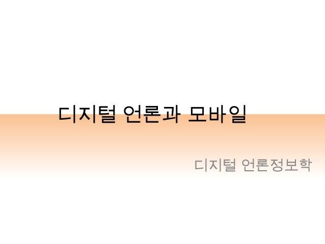디지털 언론정보학 6차完(27 aug2013)