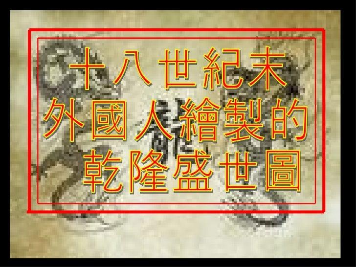 洋版的乾隆盛世圖(63)