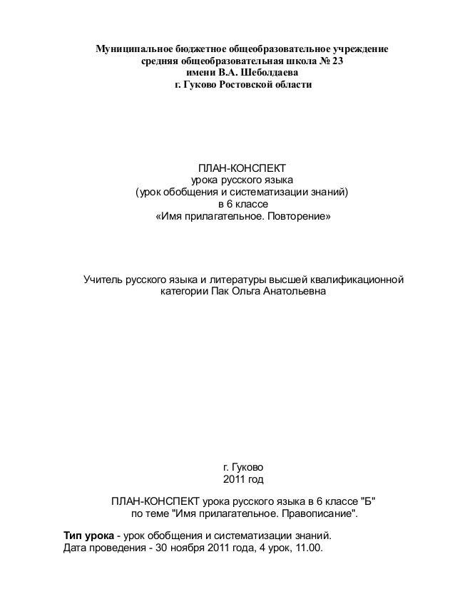 конспект по русскому языку 11 класс