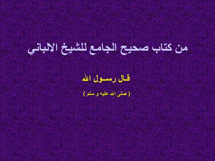 من كتاب صحيح الجامع للشيخ الالباني قـال رســول الله (  صلى الله عليه و سلم  )