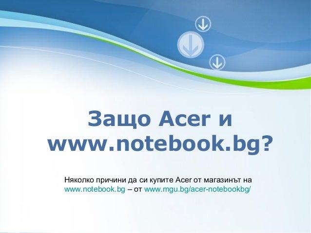 Защо Acer и www.notebook.bg? Няколко причини да си купите Acer от магазинът на www.notebook.bg – от www.mgu.bg/acer-notebo...