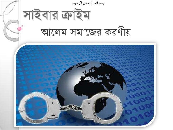 Cyber crime and Ulama's duty