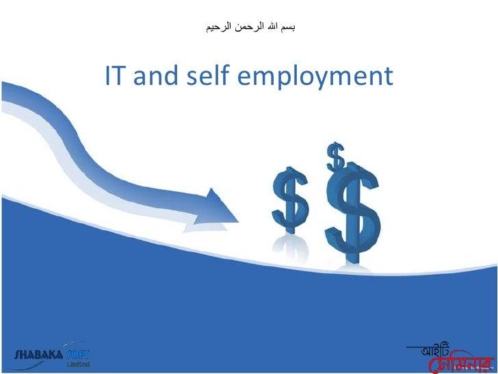 بسم هللا الرحمن الرحيمIT and self employment
