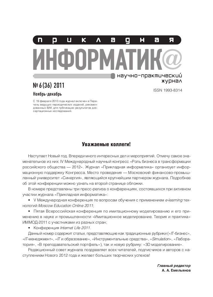 Прикладная Информатика 6 (36) 2011