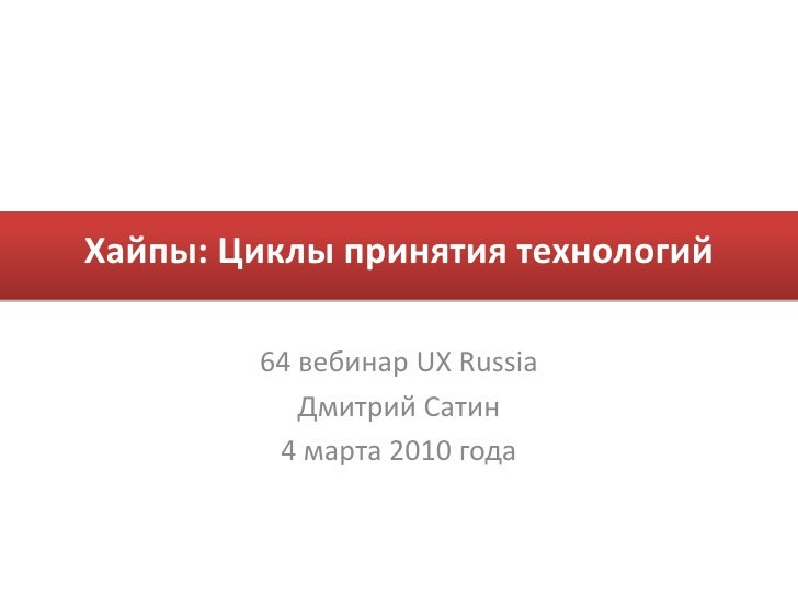 Хайпы: Циклы принятия технологий<br />64 вебинар UX Russia<br />ДмитрийСатин<br />4 марта2010 года<br />