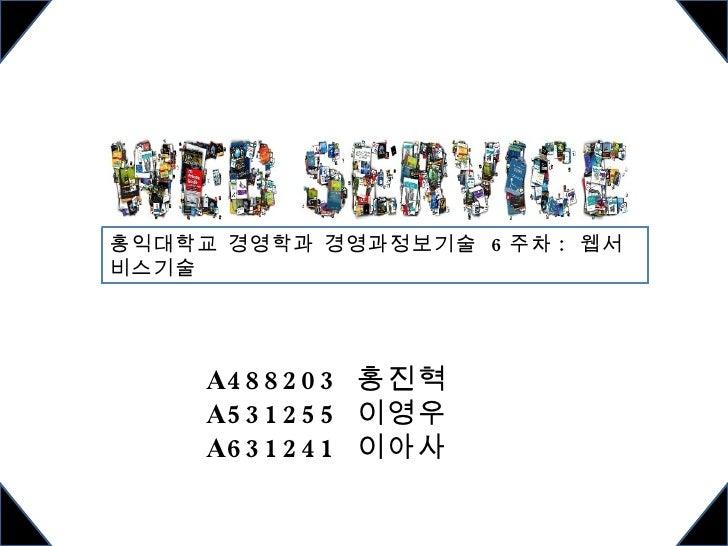 홍익대 경영학과 경영과정보기술 6주차 4월7일 발표 웹서비스