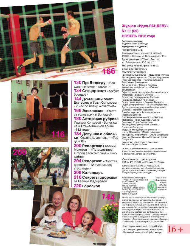 Журнал знакомств рандеву с петербург