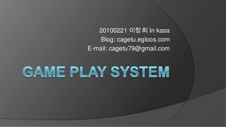 Game Play System