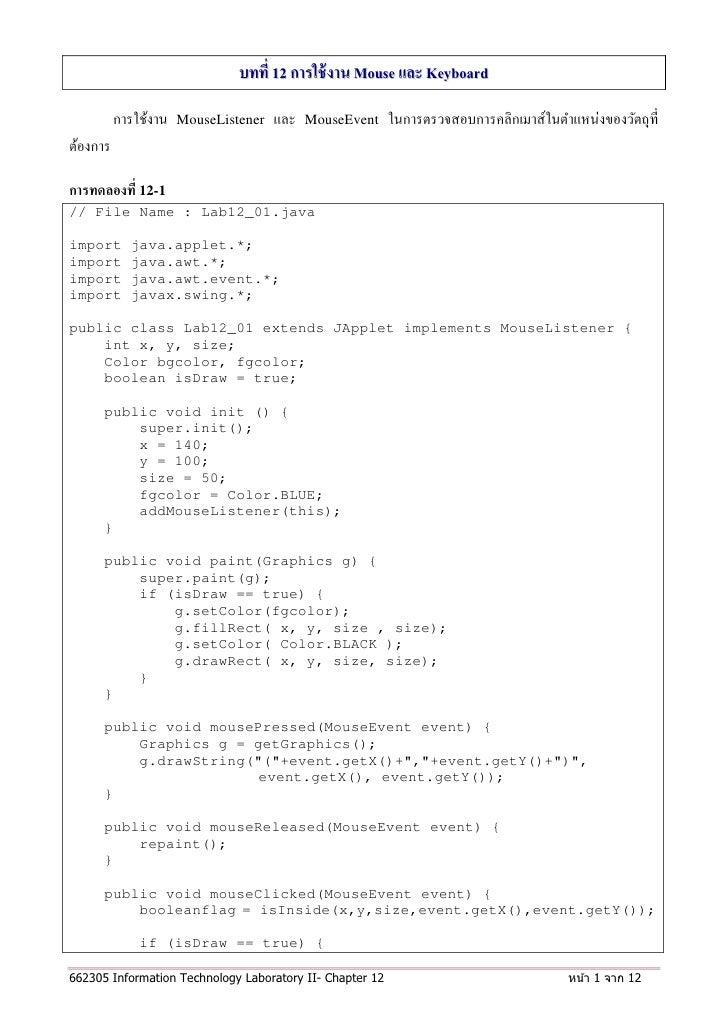 บทที่ 12 การใช้ งาน Mouse และ Keyboard          การใช้งาน   MouseListener   และ   MouseEvent    ในการตรวจสอบการคลิกเมาส์ใน...