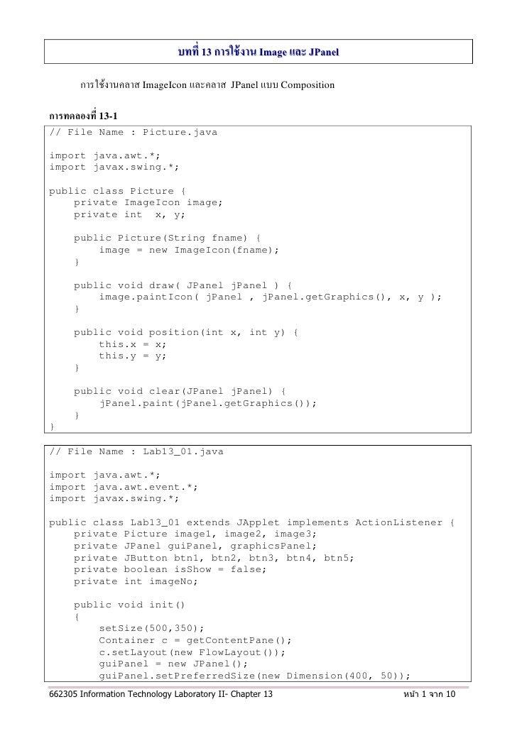 บทที่ 13 การใช้ งาน Image และ JPanel       การใช้งานคลาส ImageIcon และคลาส      JPanel แบบ Compositionการทดลองที่ 13-1// F...