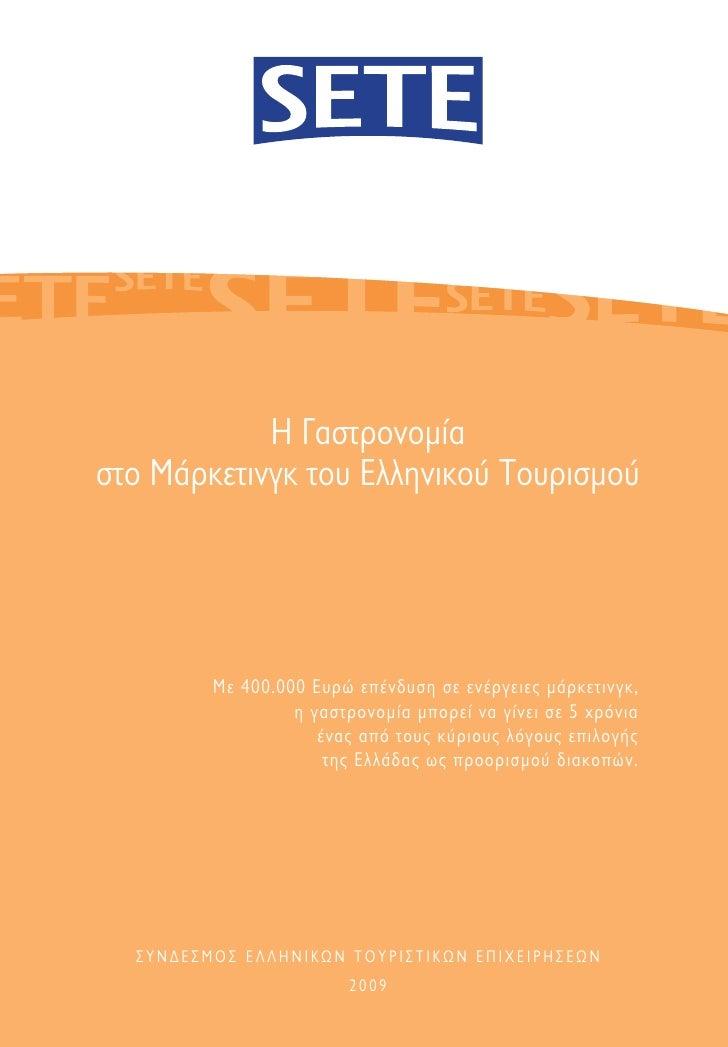 Η Γαστρονομίαστο Μάρκετινγκ του Ελληνικού Τουρισμού         Με 400.000 Eυρώ επένδυση σε ενέργειες μάρκετινγκ,             ...