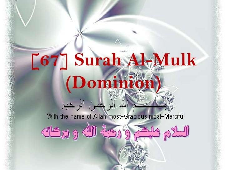 67 surah al mulk (dominion)