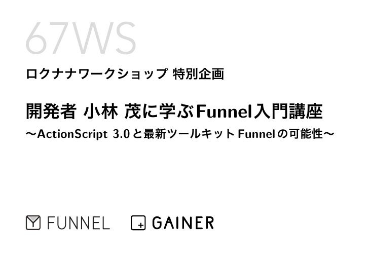 Funnel ActionScript 3.0       Funnel