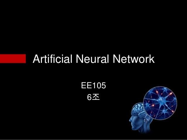 Artificial Neural Network         EE105          6조