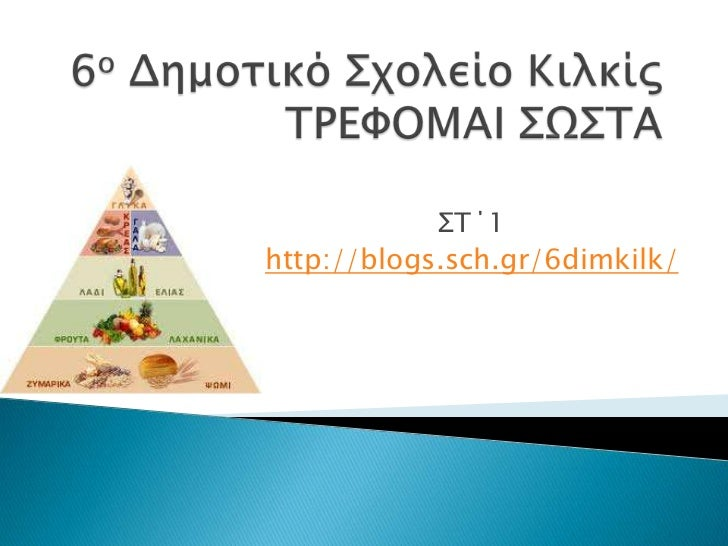 Σ΄1http://blogs.sch.gr/6dimkilk/