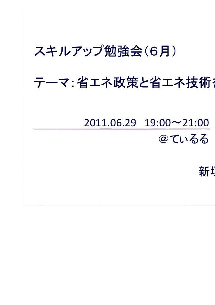 スキルアップ勉強会(6月)テーマ:省エネ政策と省エネ技術を知る            ~           @てぃるる                新垣 裕一郎