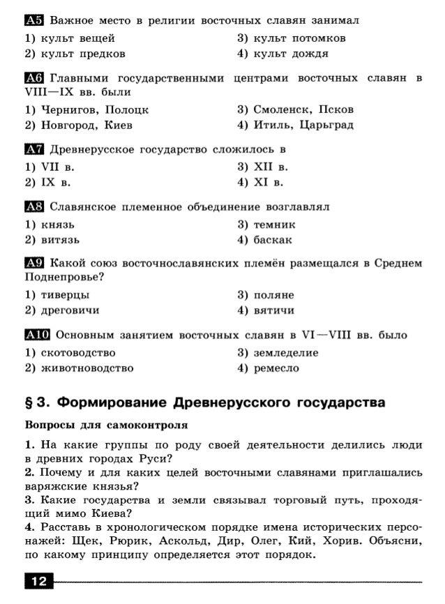 в религии восточных славян