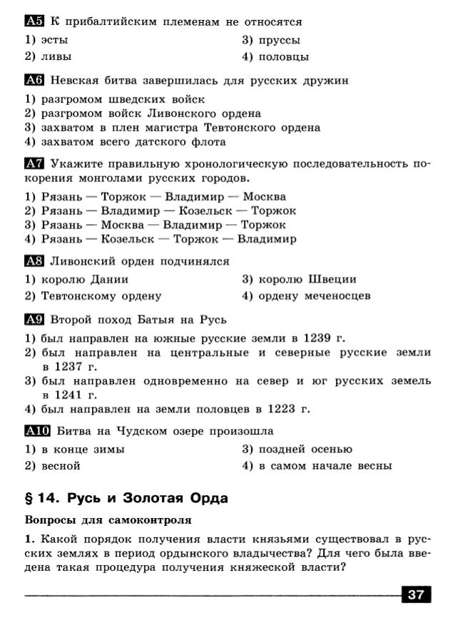 4) половцы Невская битва