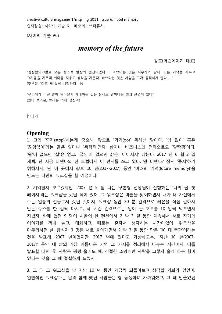 사이의 기술 6(엔분의일) 김호 memory of the future