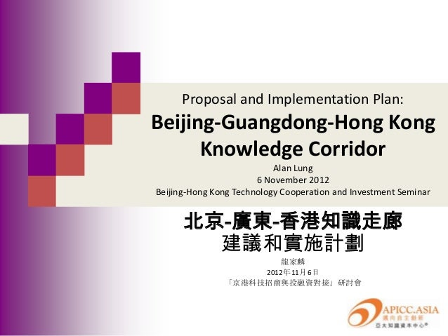 2012 Beijing-Guangdong-Hong Kong Knowledge Corridor (6 Nov 2012)