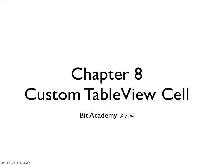 아이폰강의(6) pdf