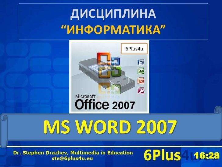 "ДИСЦИПЛИНА""ИНФОРМАТИКА""<br />6Plus4u<br />MS WORD 2007<br />"