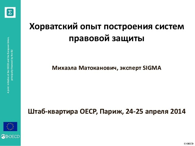 © OECD AjointinitiativeoftheOECDandtheEuropeanUnion, principallyfinancedbytheEU Хорватский опыт построения систем правовой...