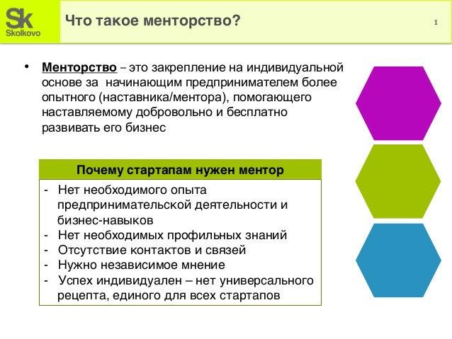 Надежда Матвева, Максим Михайлов. Менторская программа Сколково