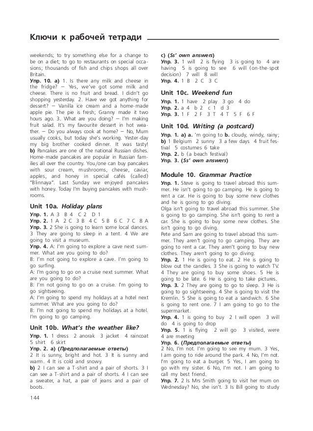 ГДЗ (решебник) по переводам для 10 класса Ваулина, Новикова
