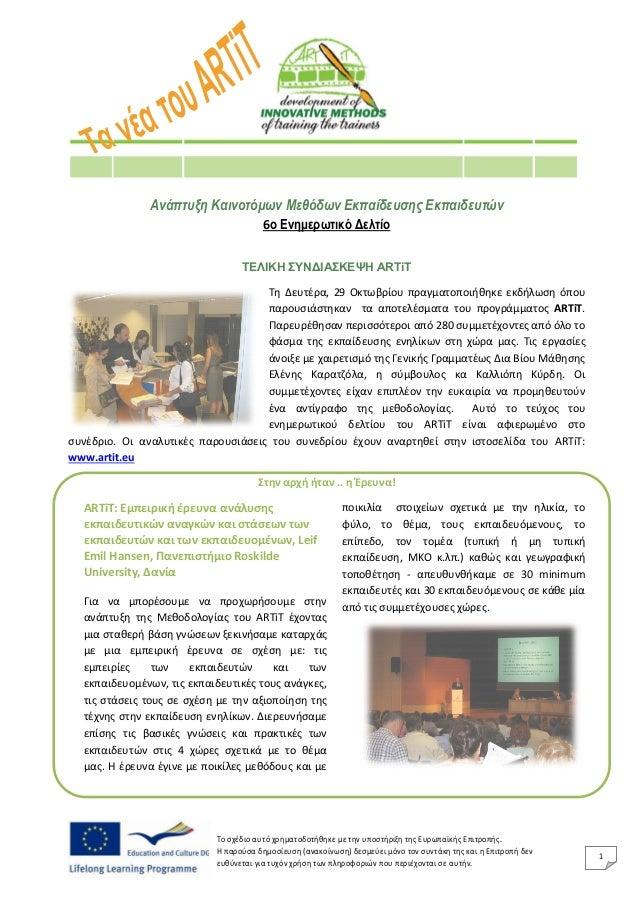 Ανάπτυξη Καινοτόμων Μεθόδων Εκπαίδευσης Εκπαιδευτών                                       6ο Ενημερωτικό Δελτίο           ...
